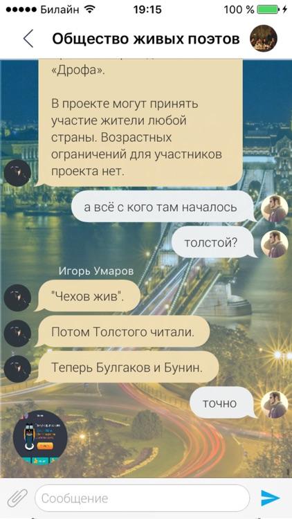 Чатус - мессенджер для ВКонтакте screenshot-3