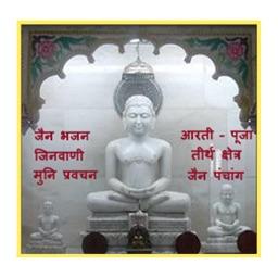 Jain Puja : Swadhyaya