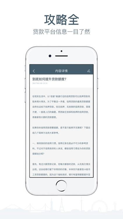 闪贷-小额、信用手机贷款平台 screenshot-3