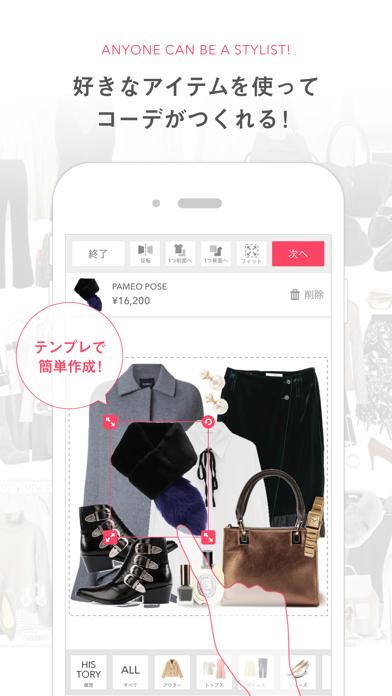 ファッションコーディネート IQON[アイコン] ScreenShot4