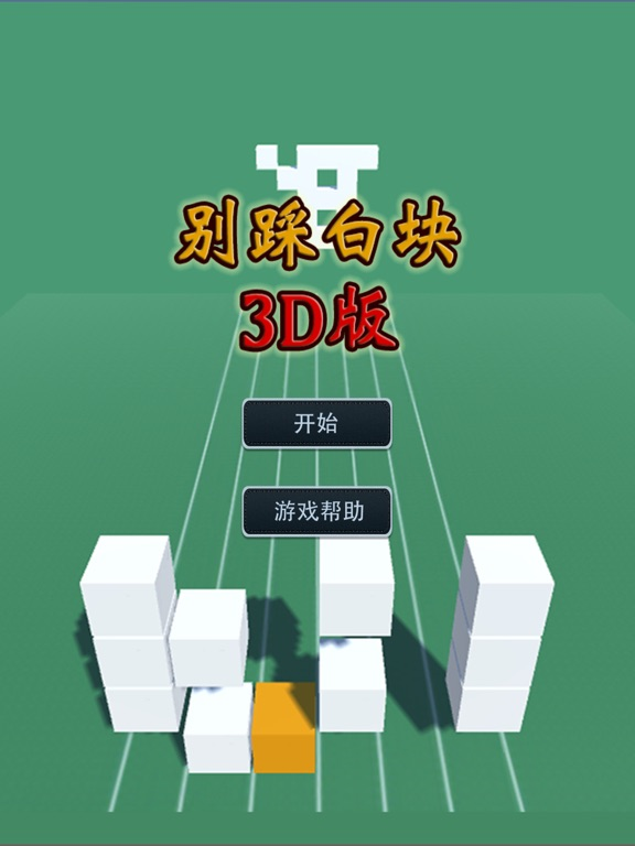 别踩白块儿3d版-黑白音乐块儿节奏大师游戏-ipad-0