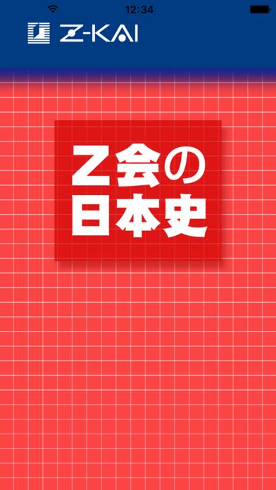 Z会の日本史のおすすめ画像1