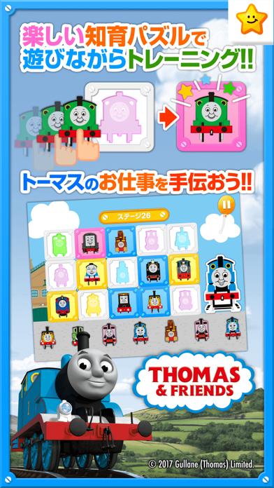 きかんしゃトーマスとパズルであそぼう!子供... screenshot1