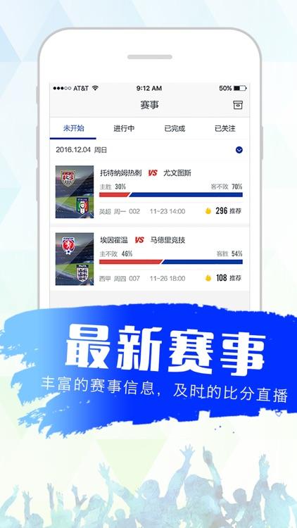 赢球大师-竞彩专家分析预测足彩篮彩 screenshot-3