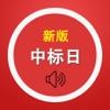 新版中日交流标准日本语初级单词全册 -新标日背诵日语词汇应用
