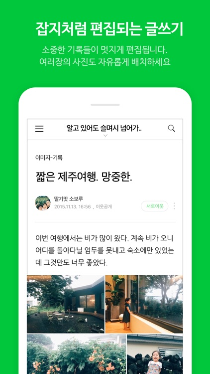 네이버 블로그 - Naver Blog screenshot-1