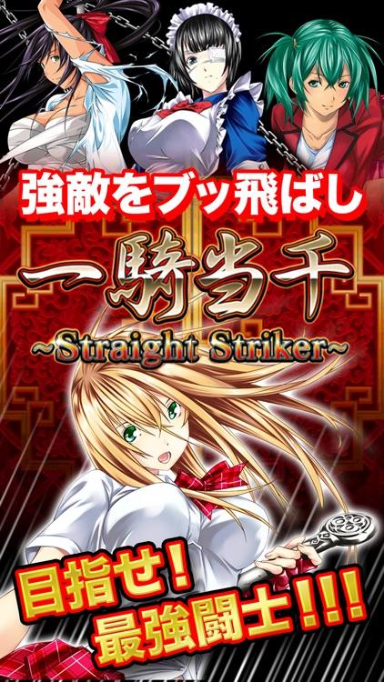 三国志 一騎当千~Straight Striker(ストスト) screenshot-3