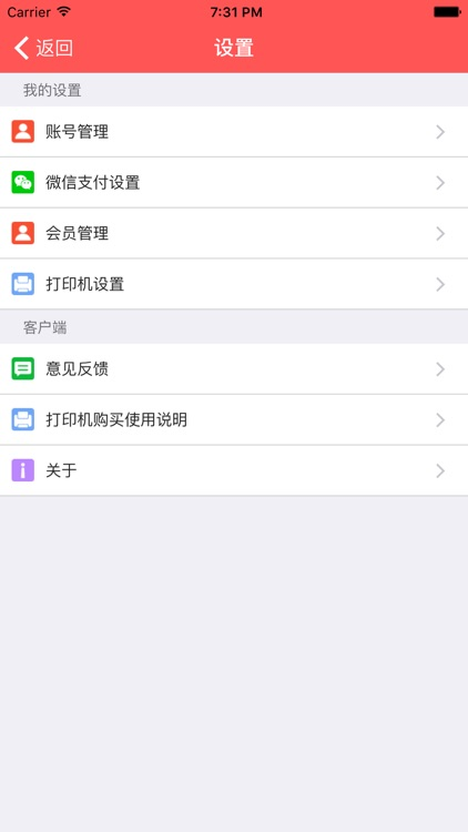 上饭快手机点菜宝 screenshot-4