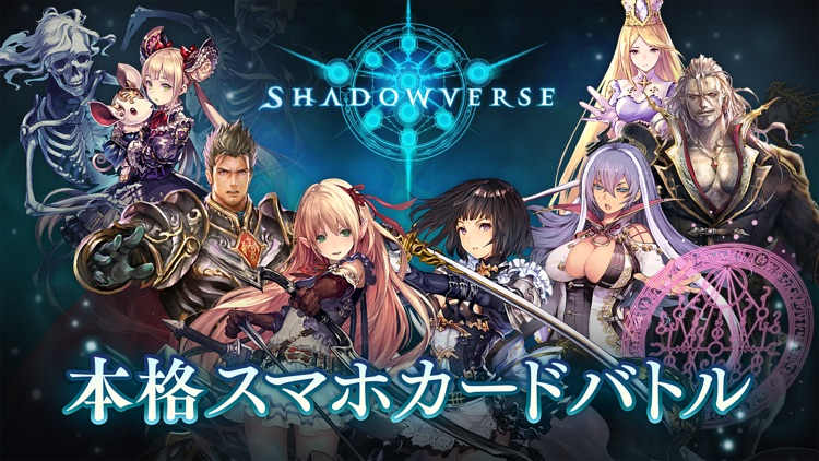 シャドウバース (Shadowverse) screenshot-0