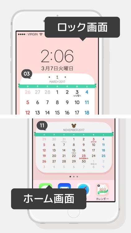 卓上カレンダー2017:キュートカレンダー