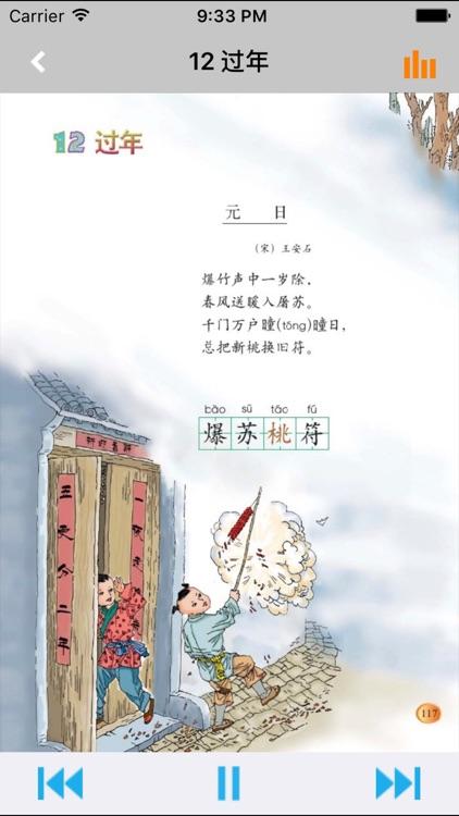 小学语文三年级上册北师大版 -中小学霸口袋学习助手 screenshot-4