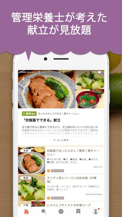 楽天レシピ 人気料理のレシピ検索と簡単献立 screenshot-4
