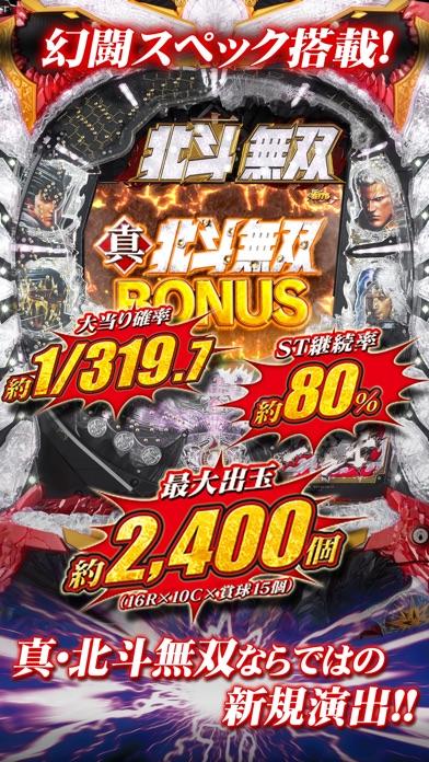ぱちんこCR真・北斗無双【777NEXT】のスクリーンショット2