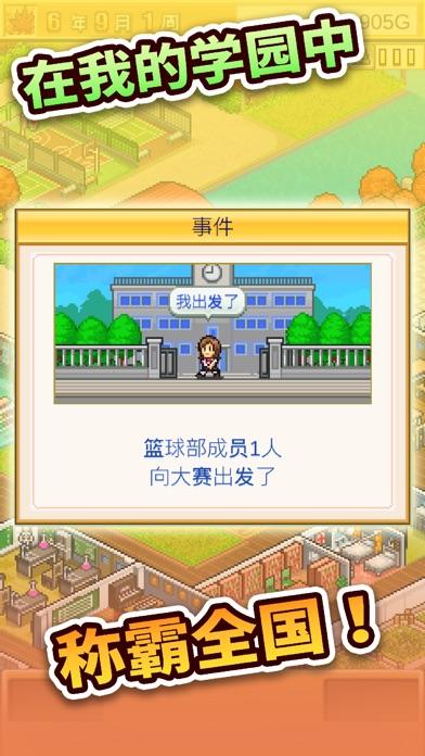 口袋学院(汉化版)