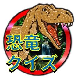 恐竜の秘密~恐竜博士になろう
