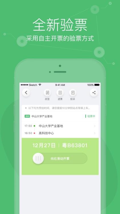小猪巴士 screenshot-4