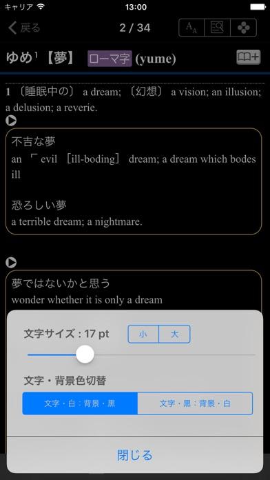 新和英大辞典第5版 screenshot1