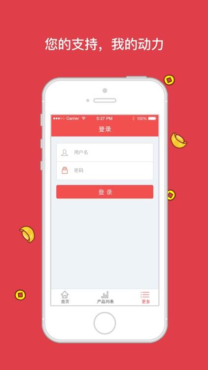 招财猪-15%高收益理财神器 screenshot-3