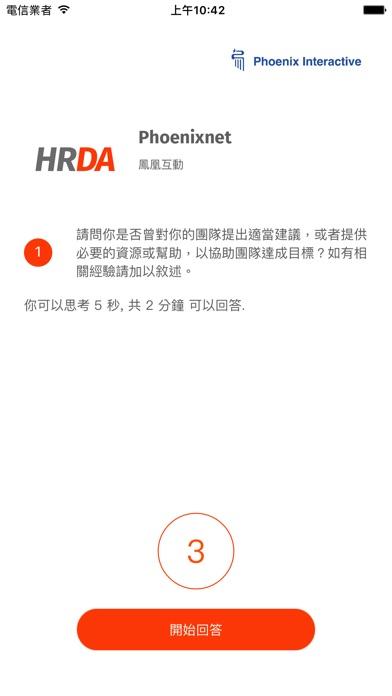 HRDA 雲端智慧面試 Preview 3