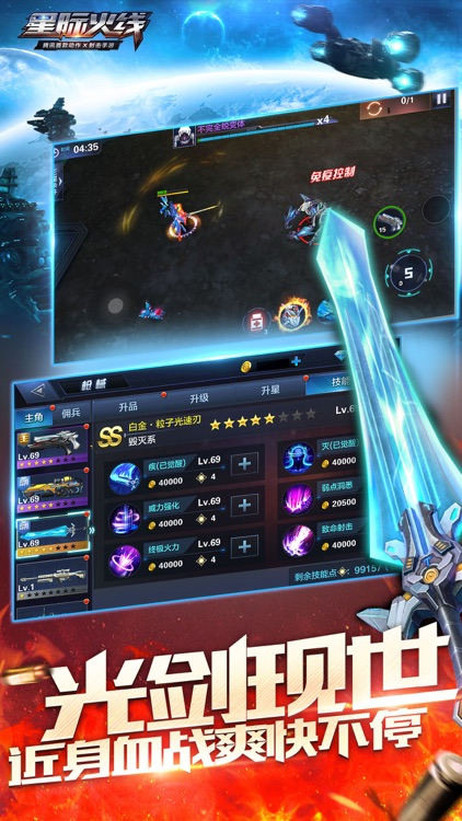 星际火线 screenshot-4