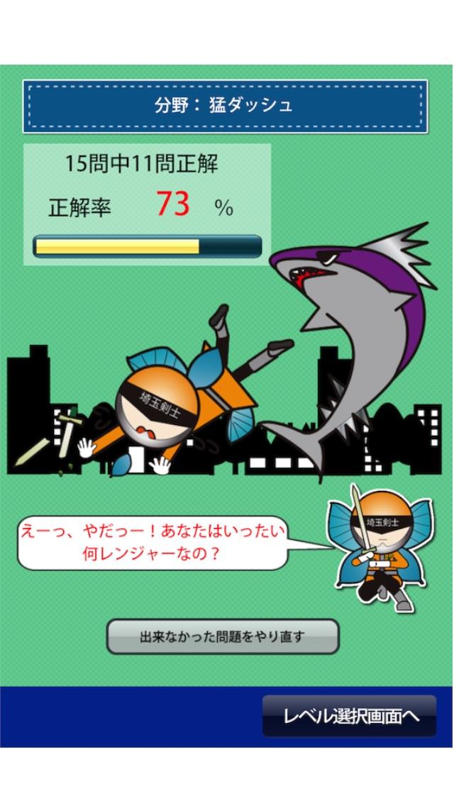 埼玉県民の証 screenshot1