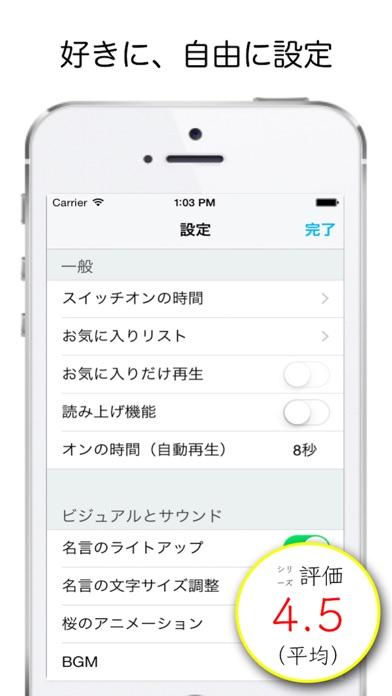 幸せスイッチ - 読むだけで幸せになれる+ヒント満載の名言・格言アプリのおすすめ画像3