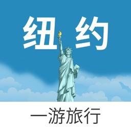 纽约一游 — 美国旅游地图、攻略