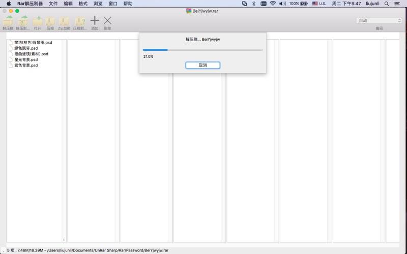 Rar解压利器 for Mac