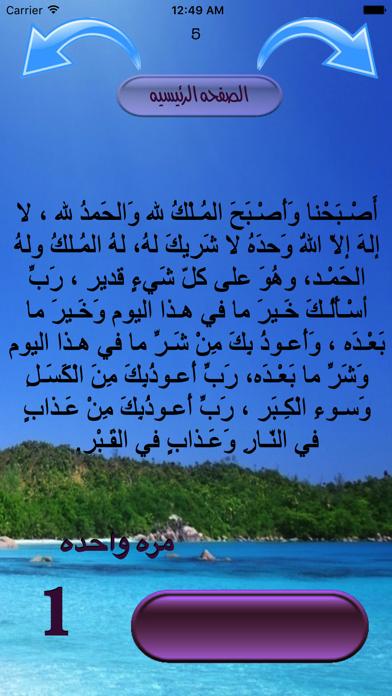 messages.download اذكار الصباح والمساء اليوميه software