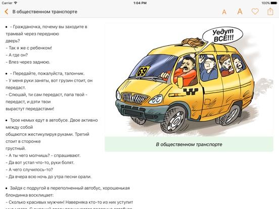 Анекдоты и веселые Истории Скриншоты9