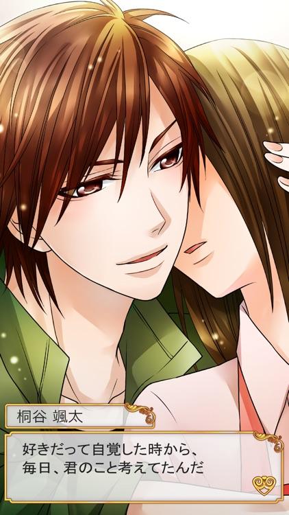 デリシャスキス 女性向け恋愛ゲーム!乙女げーむ screenshot-4