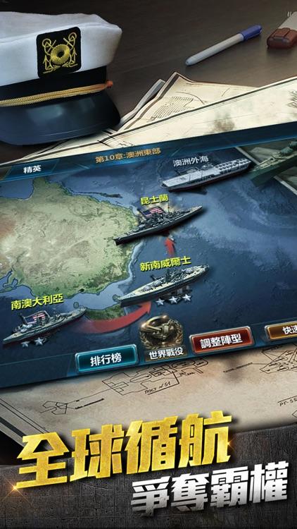 大戰艦 screenshot-1