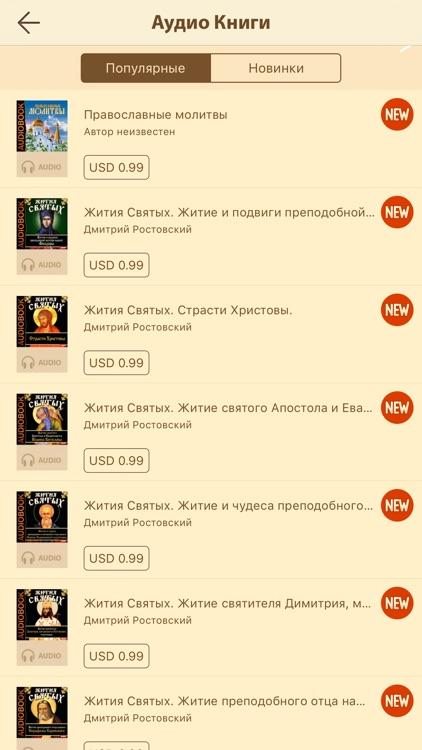 Православные Книги + Библия и Молитвослов screenshot-3