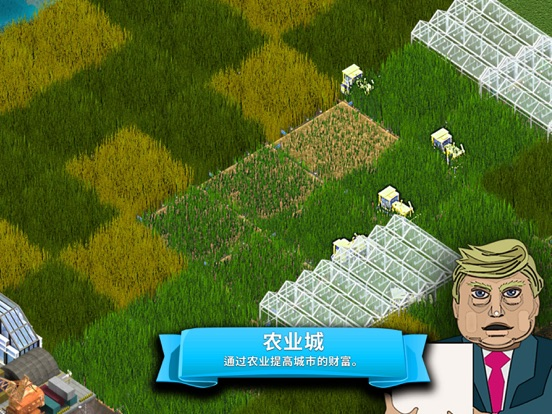 Rich Man's China screenshot 8