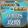 ゾイド FOR 攻略ニュース&マルチ掲示板 for ZOIDS FIELD OF REBELLION - iPhoneアプリ