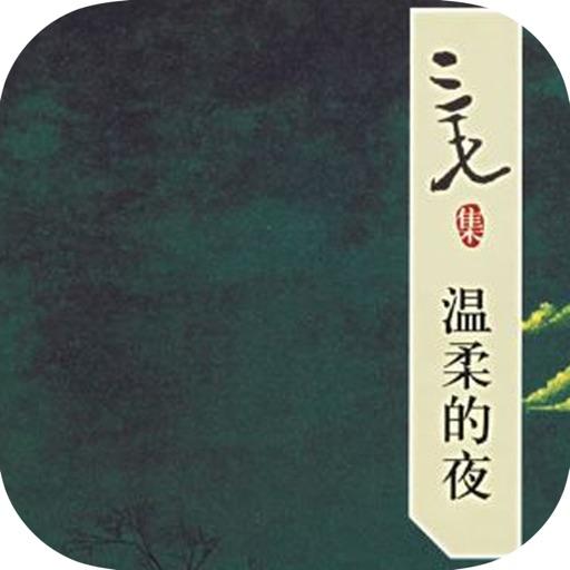 温柔的夜:三毛作品集【经典珍藏版】