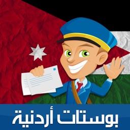 بوستات اردنية