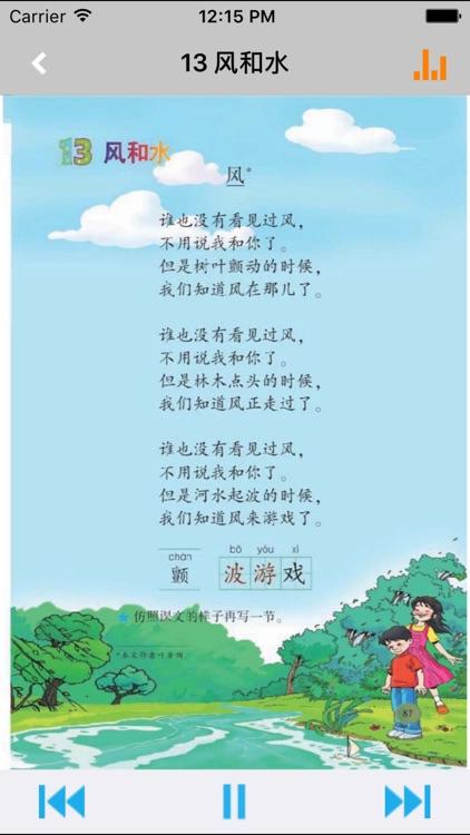 小学语文二年级上册北师大版 -中小学霸口袋学习助手 screenshot-4