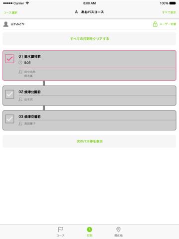 パステルApps バス接近情報管理 - náhled