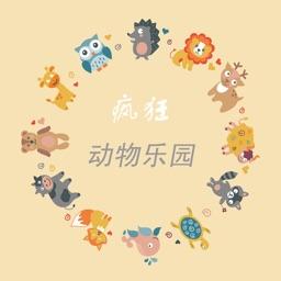 疯狂动物乐园动物叫声图片汉字拼音版