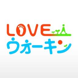 Loveウォーキン 歩数計