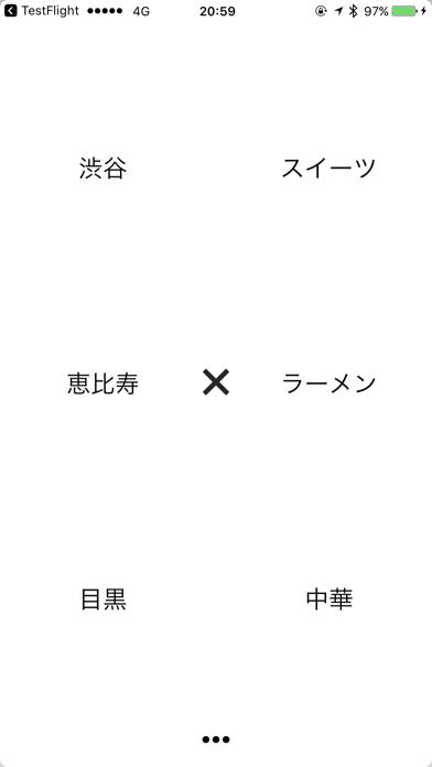 アイデア×カードのスクリーンショット2
