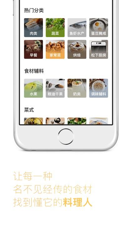下厨房 - 美食菜谱 screenshot-4