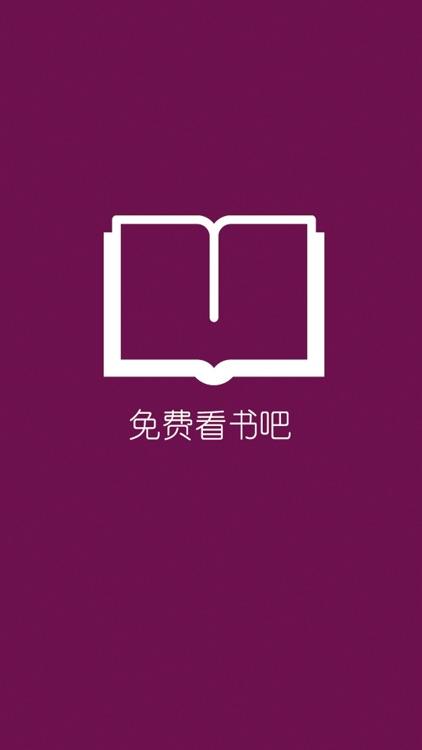 小说下载阅读器-txt免费小说大全 screenshot-3