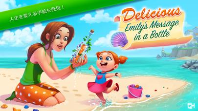 デリシャス - エミリーの瓶に入った手紙のおすすめ画像5