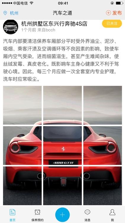 汽车之道 screenshot-0