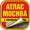 Moscow. Big city atlas