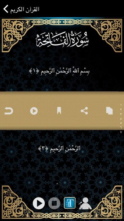 برنامج الاذان منبه صلاتك screenshot-4