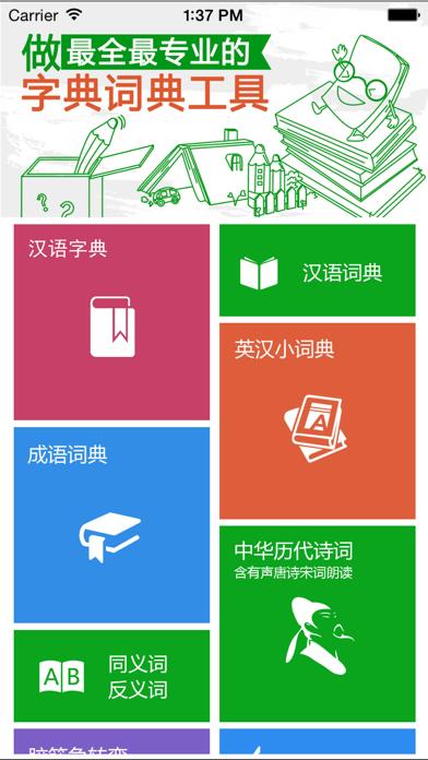 汉语字典和汉语成语词典-主持人配音のおすすめ画像1