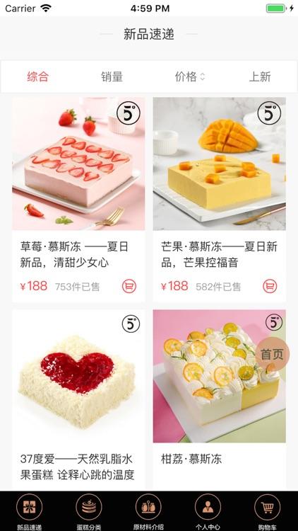 5客蛋糕 screenshot-1